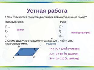 Задача №3 Найти A и D? A B C D