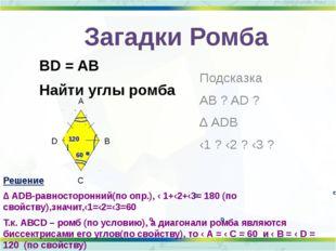 Загадка Квадрата Найти: ‹ 1,‹ 2. 1 2 А В С D Решение Т.к. АВСD – квадрат (по