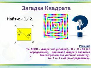 По горизонтали: 5. Четырёхугольник, у которого противоположные стороны парал