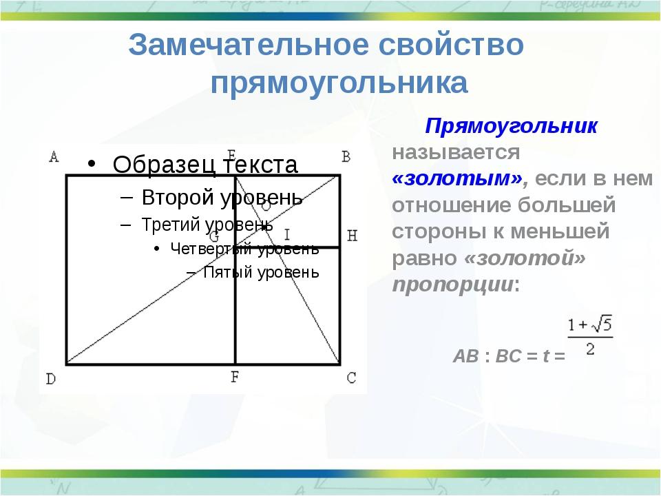 Примеры «золотого» прямоугольника Бесконечное повторение одних и тех же геоме...