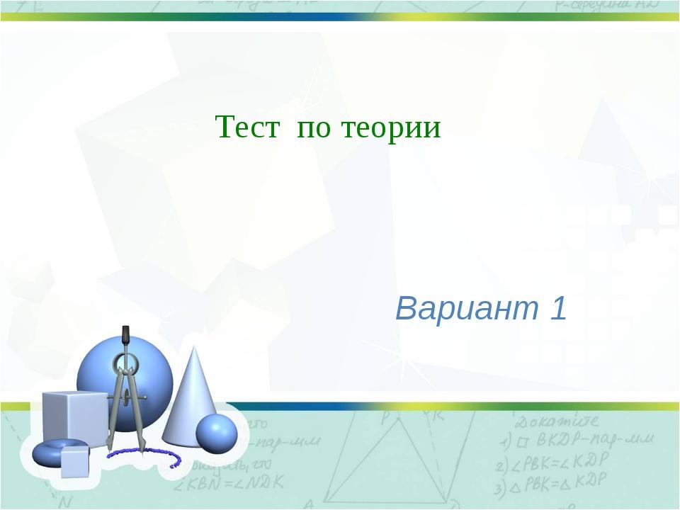 Тест по теории Вариант 2