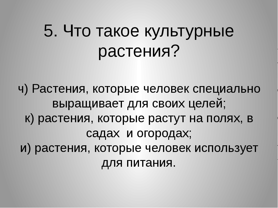 5. Что такое культурные растения? ч) Растения, которые человек специально выр...