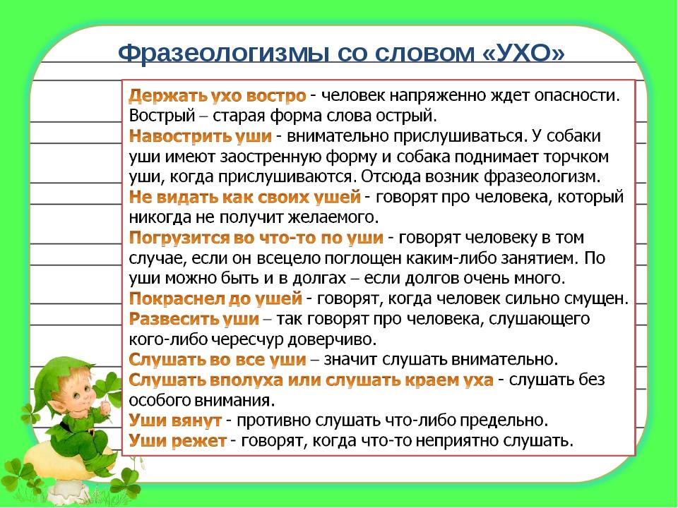 Фразеологизмы со словом «УХО»