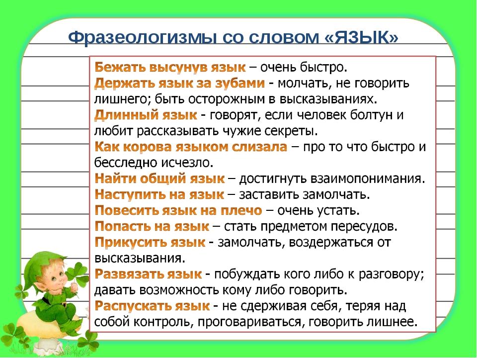 Фразеологизмы со словом «ЯЗЫК»