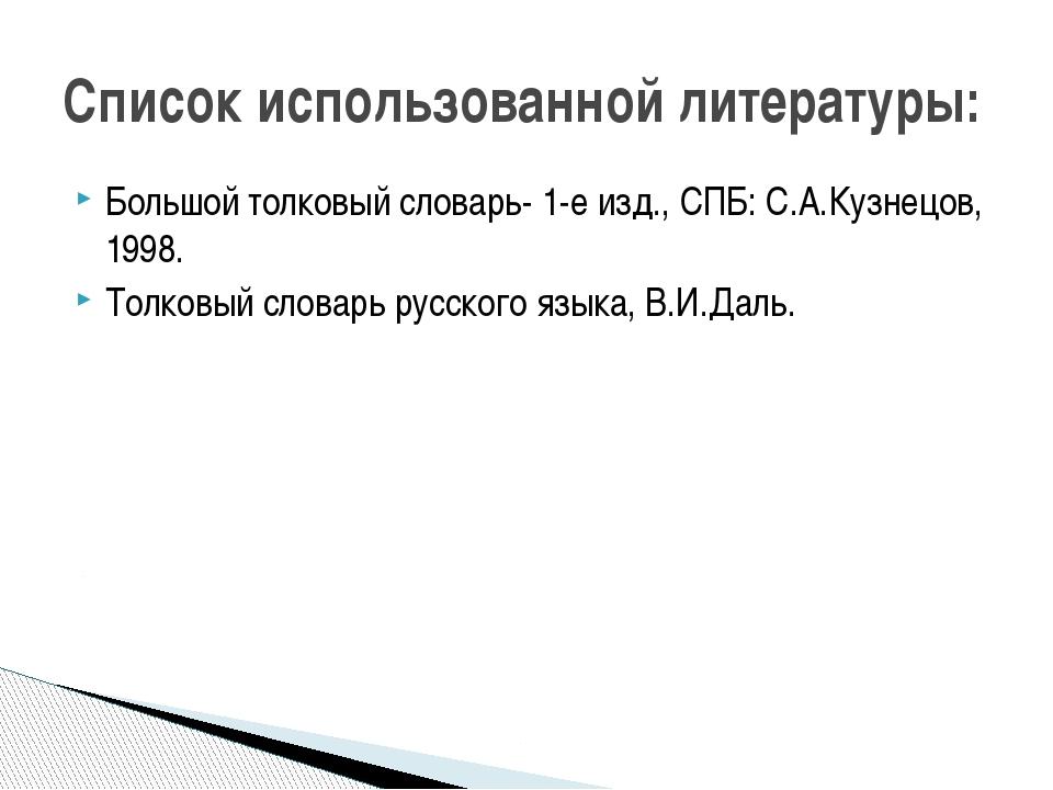Большой толковый словарь- 1-е изд., СПБ: С.А.Кузнецов, 1998. Толковый словарь...