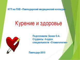 Курение и здоровье КГП на ПХВ «Павлодарский медицинский колледж» Подготовили: