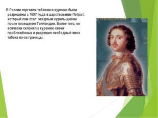 В России торговля табаком и курение были разрешены с 1697 года в царствовани
