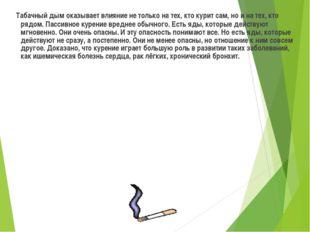 Табачный дым оказывает влияние не только на тех, кто курит сам, но и на тех,