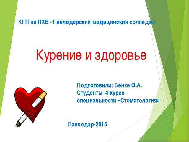 Курение и здоровье КГП на ПХВ «Павлодарский медицинский колледж» Подготовили:...
