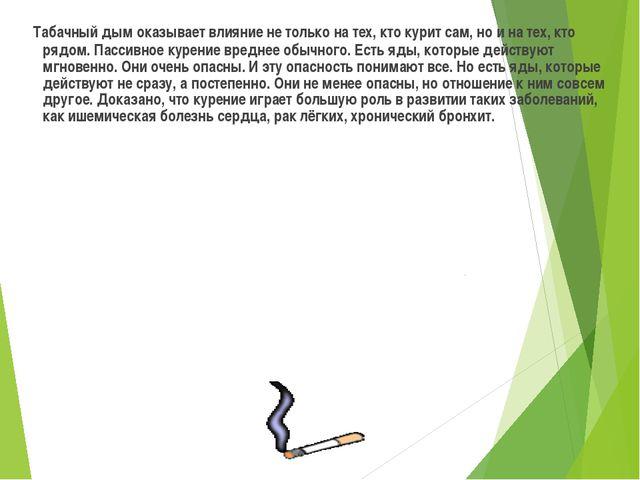 Табачный дым оказывает влияние не только на тех, кто курит сам, но и на тех,...