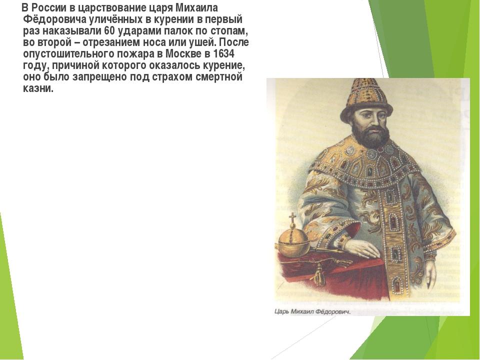 В России в царствование царя Михаила Фёдоровича уличённых в курении в первый...