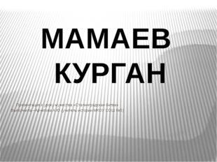 Презентация к уроку мужества «Сталинградская битва» Выполнила –Арчегова А.Ю.