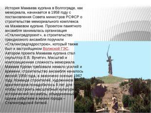 История Мамаева кургана в Волгограде, как мемориала, начинается в 1958 году с