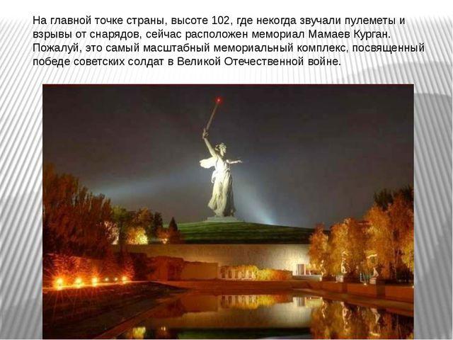 На главной точке страны, высоте 102, где некогда звучали пулеметы и взрывы от...