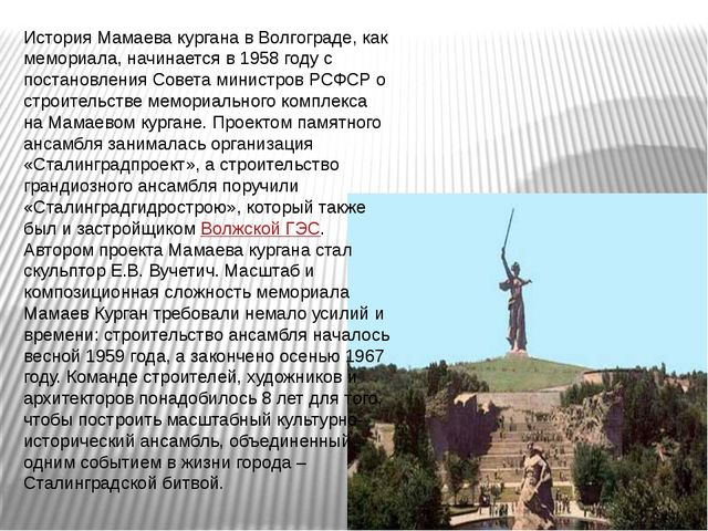 История Мамаева кургана в Волгограде, как мемориала, начинается в 1958 году с...