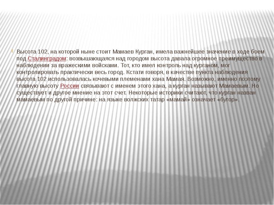 Высота 102, на которой ныне стоит Мамаев Курган, имела важнейшее значение в х...