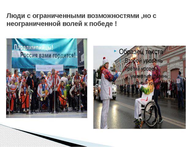 Люди с ограниченными возможностями ,но с неограниченной волей к победе !