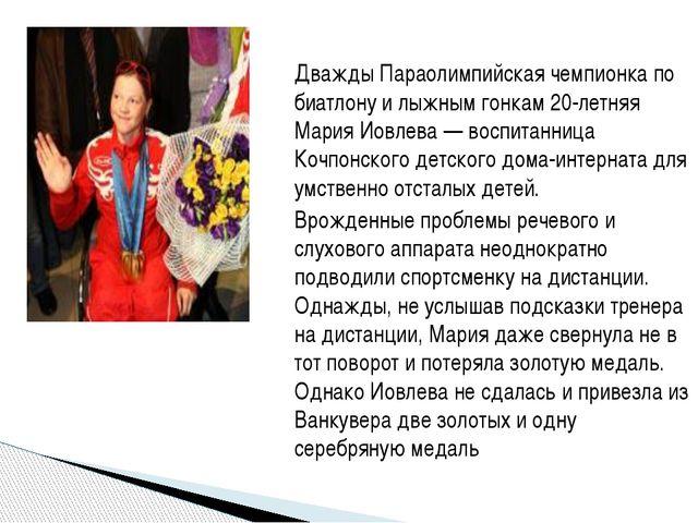 Дважды Параолимпийская чемпионка по биатлону и лыжным гонкам 20-летняя Мария...