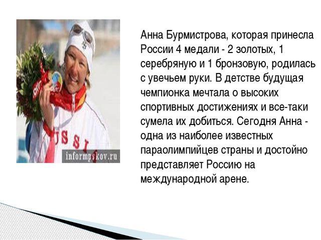 Анна Бурмистрова, которая принесла России 4 медали - 2 золотых, 1 серебряную...