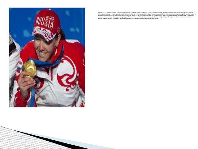 Я родилась в г. Краснотурьинске Свердловской области, а спортом начала занима...