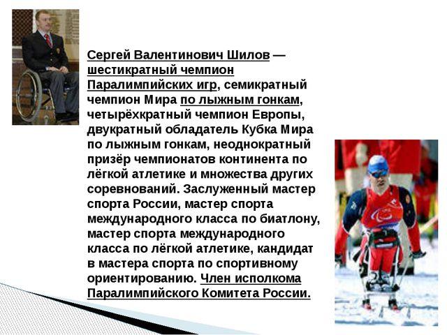 Сергей Валентинович Шилов— шестикратный чемпион Паралимпийских игр, семикрат...