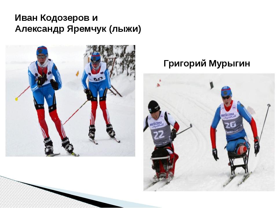 Иван Кодозеров и Александр Яремчук (лыжи) Григорий Мурыгин