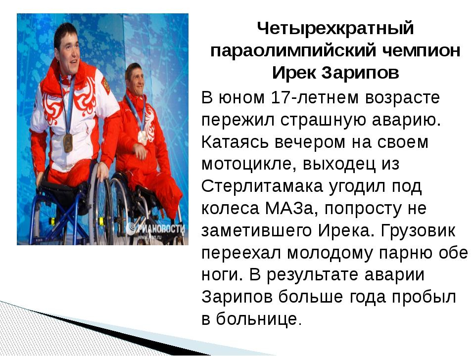 Четырехкратный параолимпийский чемпион Ирек Зарипов В юном 17-летнем возрасте...