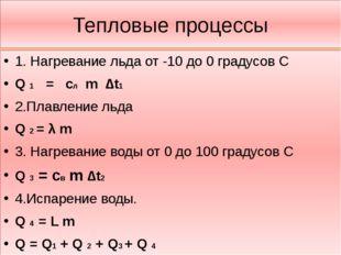 Тепловые процессы 1. Нагревание льда от -10 до 0 градусов С Q 1 = cл m ∆t1 2.