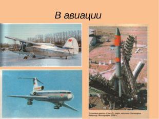 В авиации