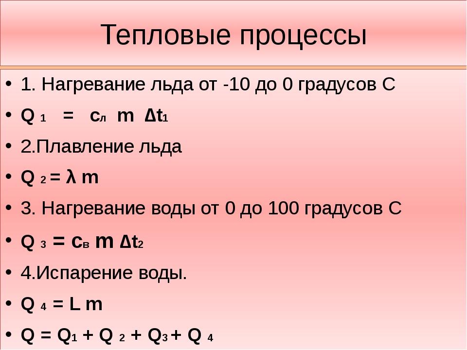 Тепловые процессы 1. Нагревание льда от -10 до 0 градусов С Q 1 = cл m ∆t1 2....