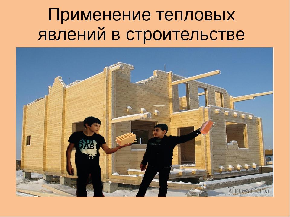 Применение тепловых явлений в строительстве