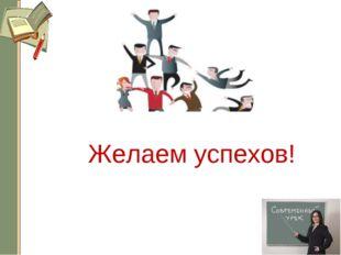 Желаем успехов!