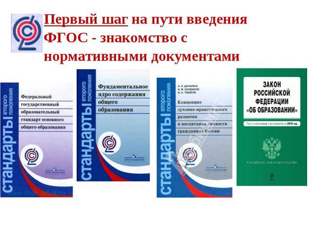 Первый шаг на пути введения ФГОС - знакомство с нормативными документами