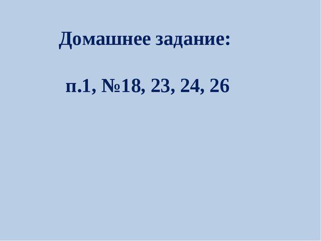 Домашнее задание: п.1, №18, 23, 24, 26