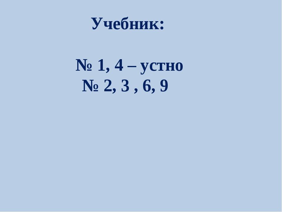 Учебник: № 1, 4 – устно № 2, 3 , 6, 9