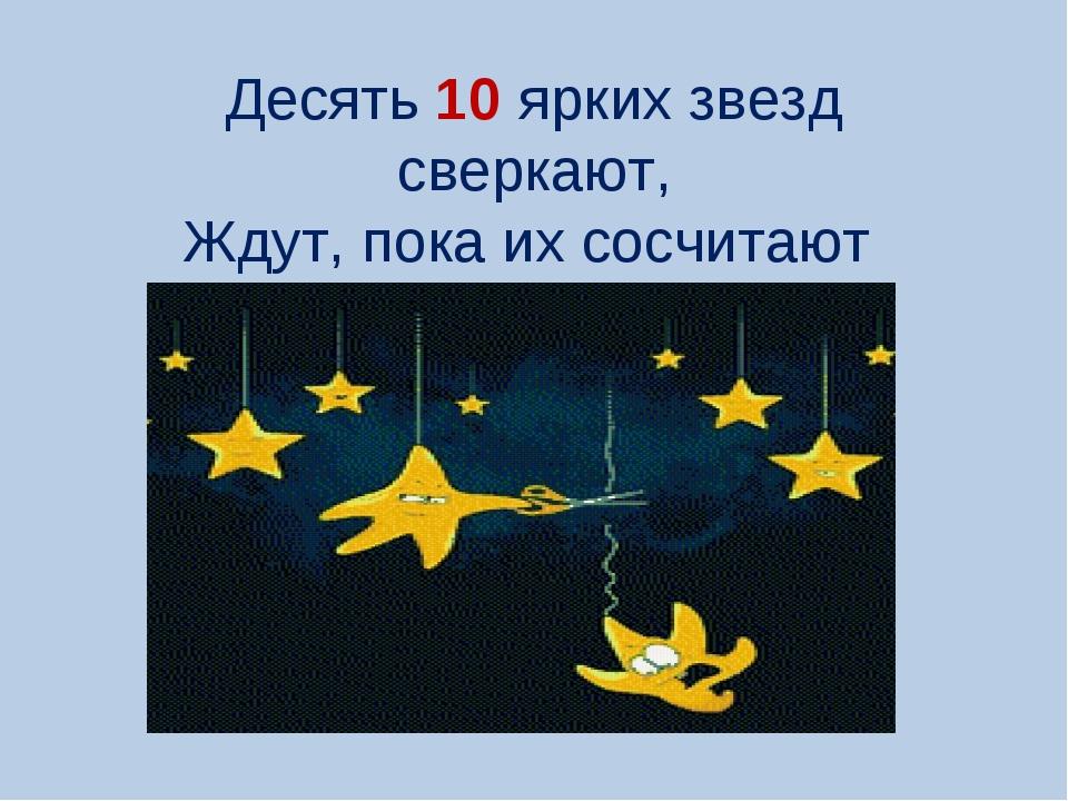 Десять10ярких звезд сверкают, Ждут, пока их сосчитают