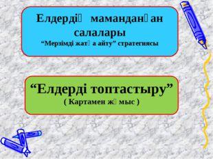 """Елдердің маманданған салалары """"Мерзімді жатқа айту"""" стратегиясы """"Елдерді топт"""