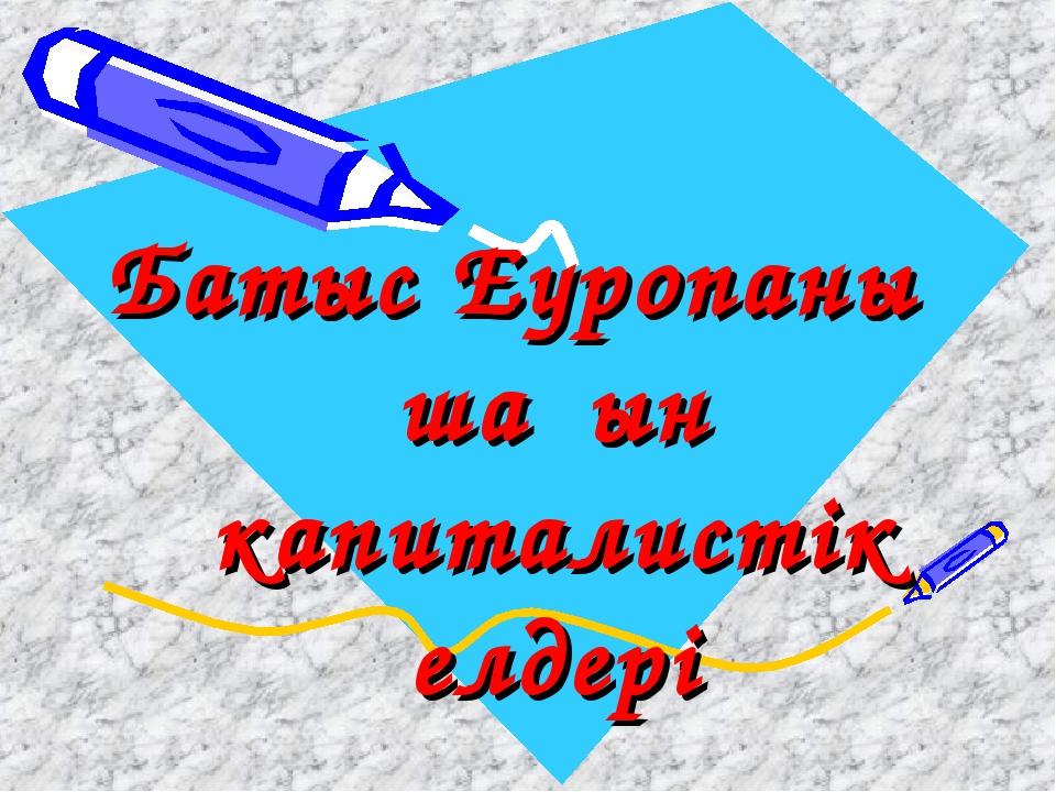 Батыс Еуропаның шағын капиталистік елдері