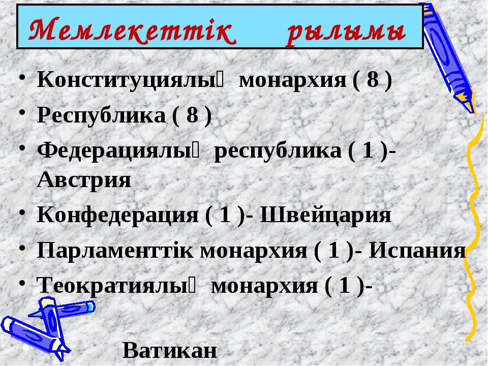 Мемлекеттік құрылымы Конституциялық монархия ( 8 ) Республика ( 8 ) Федерация...