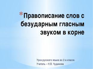 Правописание слов с безударным гласным звуком в корне Урок русского языка во