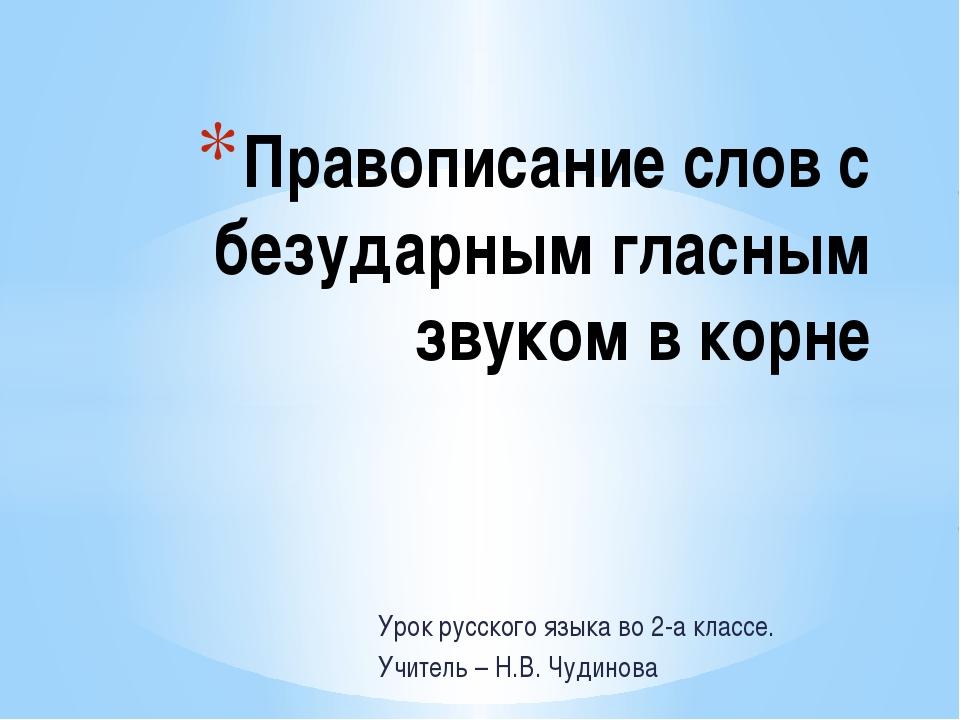 Правописание слов с безударным гласным звуком в корне Урок русского языка во...