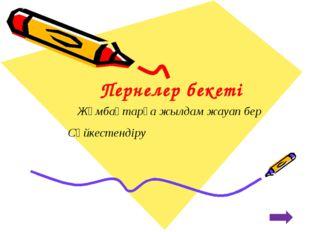 4.Компьютер бекеті 1. Артығын таңдаңдар: А) WordPad В) Microsof t Word С) Pai