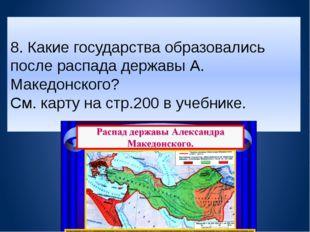 8. Какие государства образовались после распада державы А. Македонского? См.