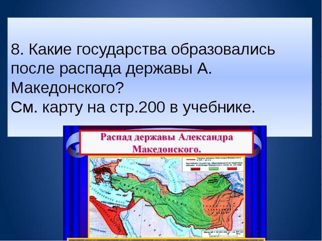 8. Какие государства образовались после распада державы А. Македонского? См....