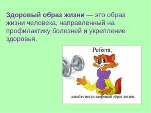 Здоровый образ жизни — это образ жизни человека, направленный на профилактику