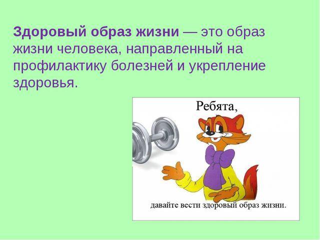 Здоровый образ жизни — это образ жизни человека, направленный на профилактику...