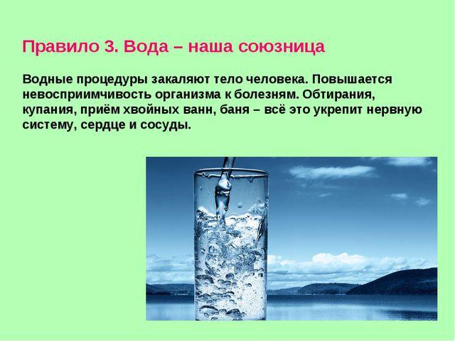Правило 3. Вода – наша союзница Водные процедуры закаляют тело человека. Повы...
