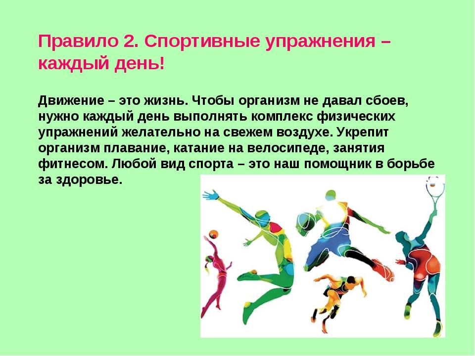 Правило 2. Спортивные упражнения – каждый день! Движение – это жизнь. Чтобы о...