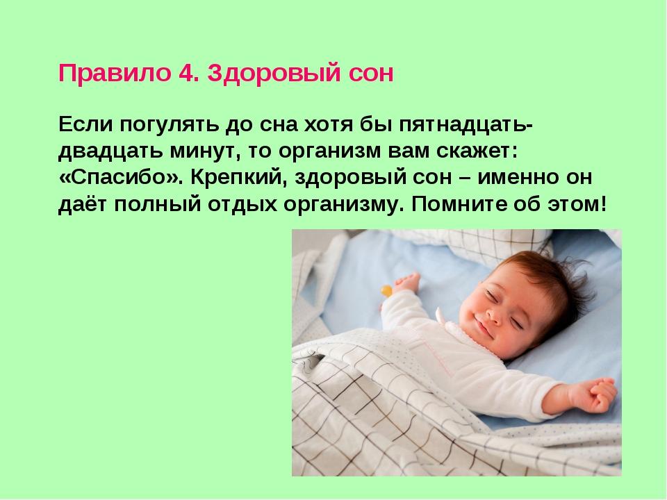 Правило 4. Здоровый сон Если погулять до сна хотя бы пятнадцать-двадцать мину...