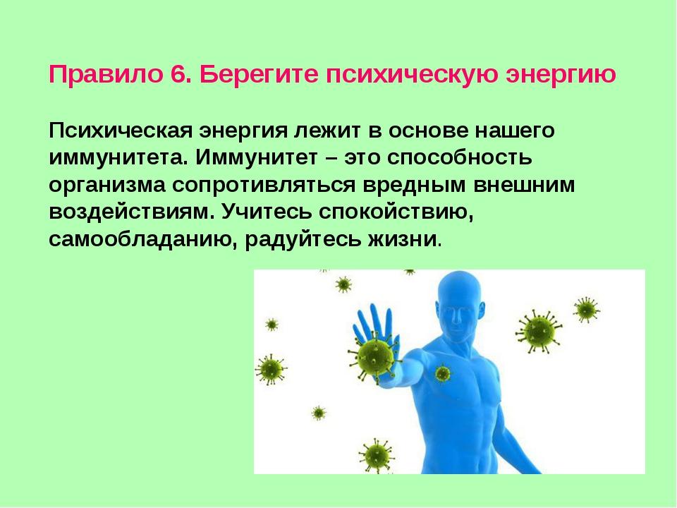 Правило 6. Берегите психическую энергию Психическая энергия лежит в основе на...